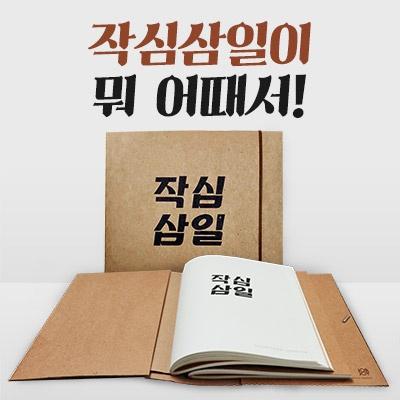 [무료배송] 뻔뻔한 다이어리! 작심삼일 - 베이지