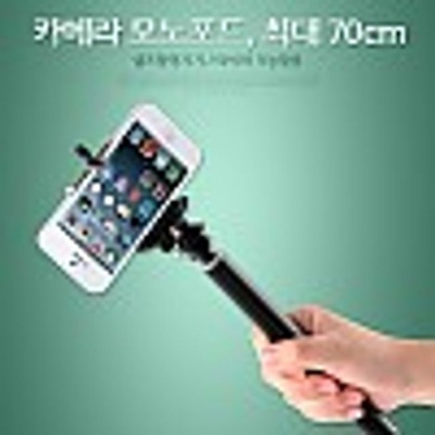 Coms 카메라 모노포드 70cm 셀카봉 타이머 기능활용