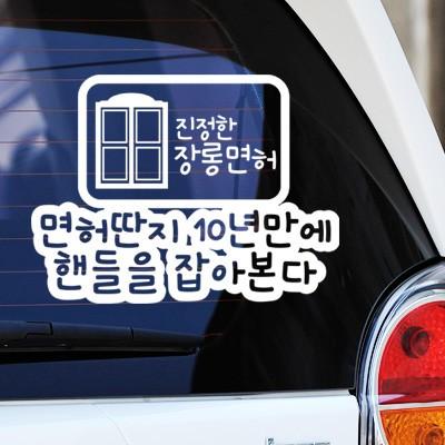 장롱면허 - 초보운전스티커(276)