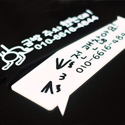 주차번호판 - 말풍선전화번호(392)