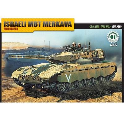 (아카데미과학-ACTA075) 1/48 이스라엘 주력전차 메르카바 [모터] 탱크 프라모델 (13307)