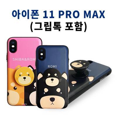스터핀/시바앤로미도어범퍼케이스/아이폰11 PRO MAX