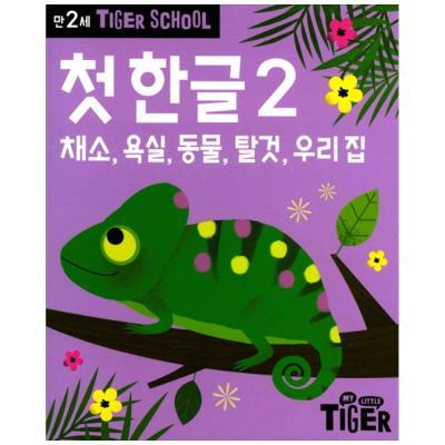 [삼성출판사] Tiger School 만2세 첫 한글. 2