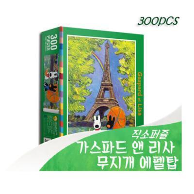 300PCS 직소 가스파드 앤 리사 무지개 에펠탑 PL300-5
