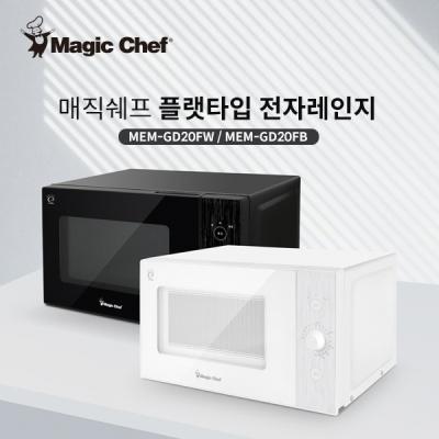 매직쉐프 플랫타입 전자레인지 MEM-GD20F