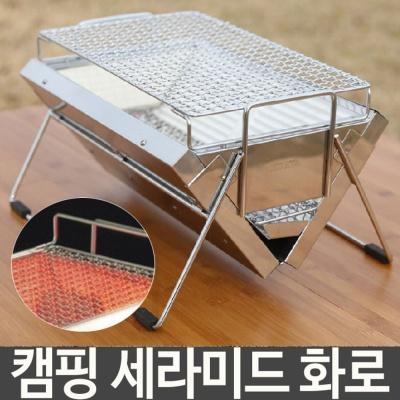캠핑 세라미드 화로 휴대용 바베큐 전용가방증정