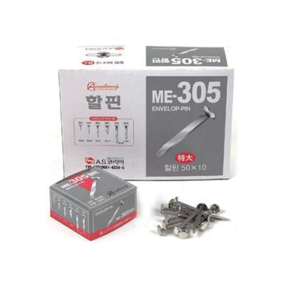 할핀ME-305특대 86730