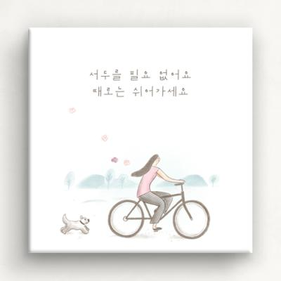 cw358-지친당신을응원하는한줄의메