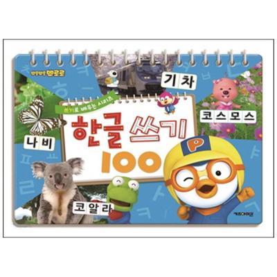 [키즈아이콘] 뽀로로 한글 쓰기 100