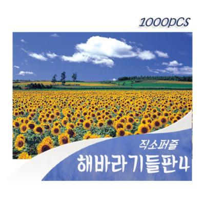 [비앤비퍼즐] 1000PCS 직소 해바라기들판4 PL1179