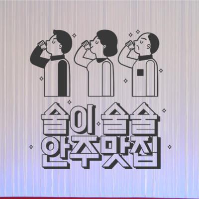 bc153-술술안주맛집_그래픽스티커