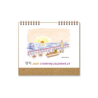 [양지사] 2020 스탠딩카렌다 25
