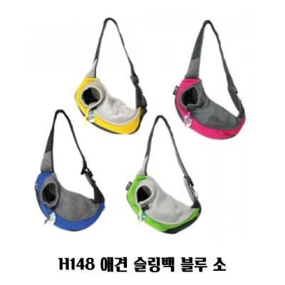 펫 슬링백 블루 소 1P 강아지 숄더백 이동 가방