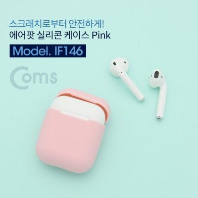 Coms 에어팟 실리콘 케이스 Pink Airpod