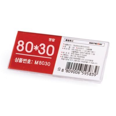 아크릴명찰(M8030) 148035