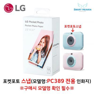 LG 포켓포토 스냅 (모델명 PC389 전용) 인화지 36매입