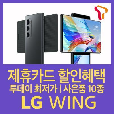 (SKT공시/번호이동) LG WING