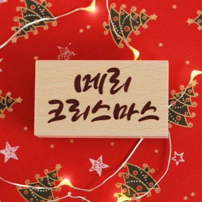D33 / 메리크리스마스 캘리 스탬프