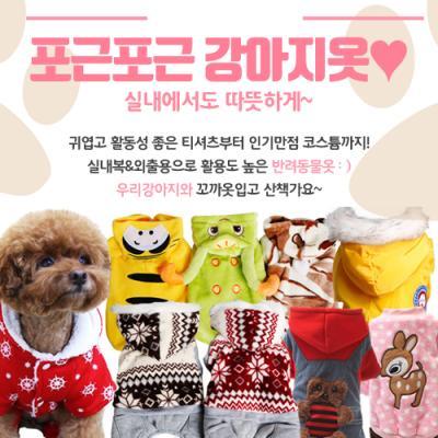 [고운매] 포근포근 강아지옷 XL size 모음전