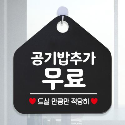 셀프 생활 안내판 표지판 제작198공기밥추가무료