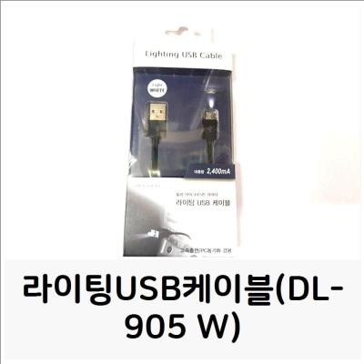 라이팅USB케이블(DL 905 W) 듀얼케이블 USB케이블