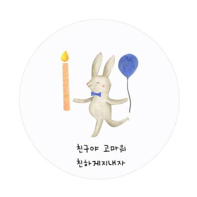 친구야 축하해-4 [맞춤스티커]