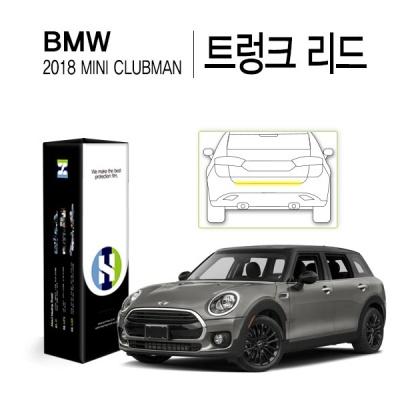 BMW 2018 미니 클럽맨 트렁크 리드 PPF 보호필름 1매