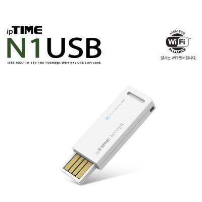 (아이피타임) ipTIME N1USB 무선랜카드