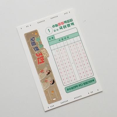 수능 시험 응원 선물 책갈피 4종세트 (24K 골드도금)