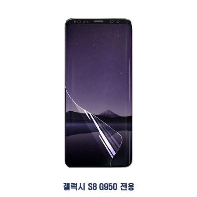 갤럭시 S8 G950 뚜딱 전면 풀커버 우레탄 필름 2매