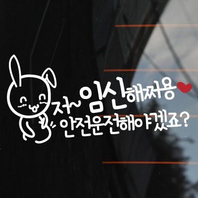 임신해쩌용 - 초보운전스티커(416)