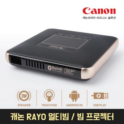 캐논 레이요 멀티빔 미니빔 프로젝터