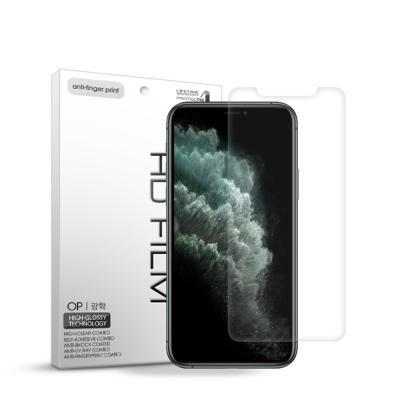 프로텍트엠 아이폰11프로맥스 지문방지 액정보호 필름