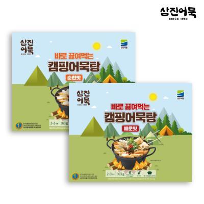 [삼진어묵] 캠핑어묵탕 2종세트 (순한맛+매운맛)