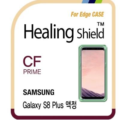 갤럭시S8 플러스 프라임 보호필름 1매(엣지 케이스용)