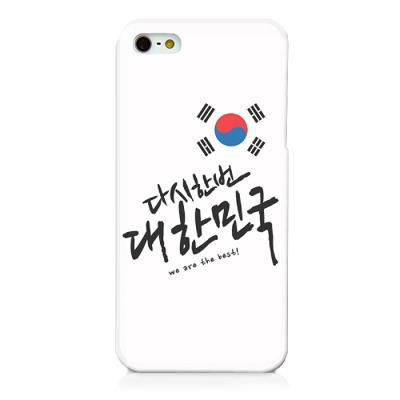 WE ARE THE BEST(아이폰5S/5)