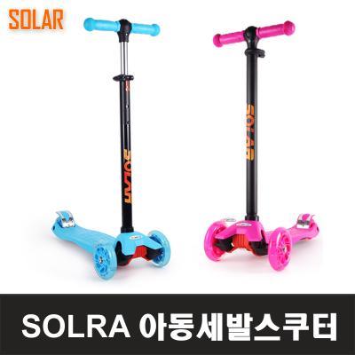 SOLAR스쿠터(핑크/블루),아동용,솔라,스쿠터,킥보드