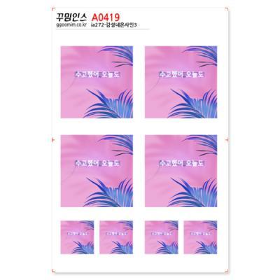 A0419-꾸밈인스스티커_감성네온사인3