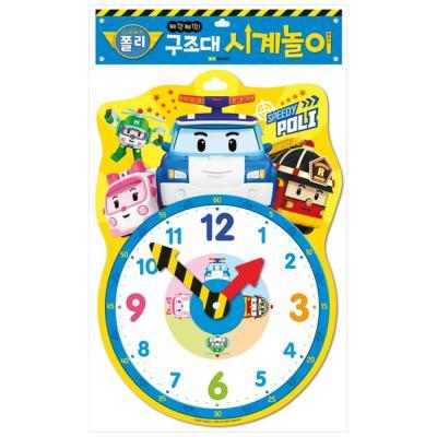 [로이북스] 째깍째깍 구조대 시계놀이