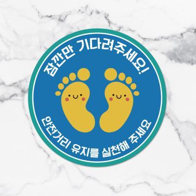 코로나 바닥스티커_010_안전거리유지 실천 방긋 블루