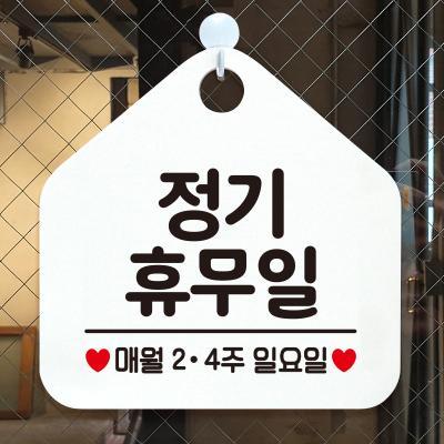 오픈 안내판 제작 164정기휴무일매월24주일오각20cm
