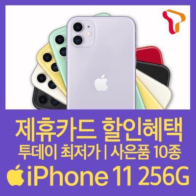 (SKT공시/번호이동) 아이폰11 256G