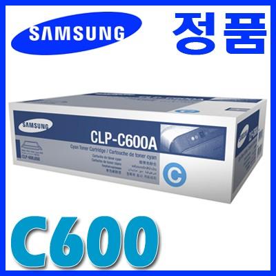 삼성 정품 CLP-C600A C600 600A CLPC600A CLP600A CLP600 CLP-600/600N/600G/607N/650/650N