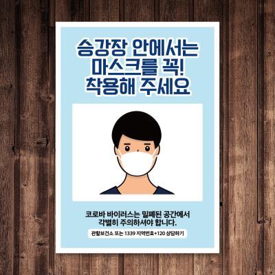 코로나 예방 포스터_028_남자 승강장 안에서 마스크
