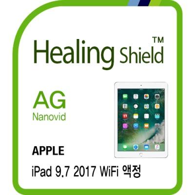 아이패드 9.7 2017 WiFi 지문방지 액정보호필름 1매