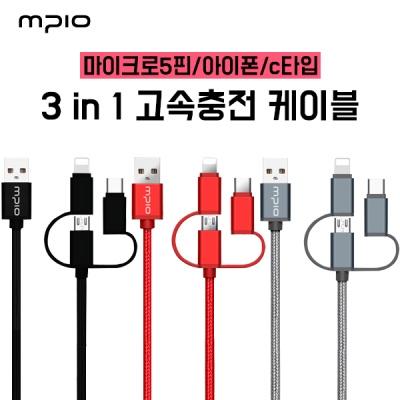 MPIO 3 IN 1 고속충전 케이블  5핀/8핀/C타입