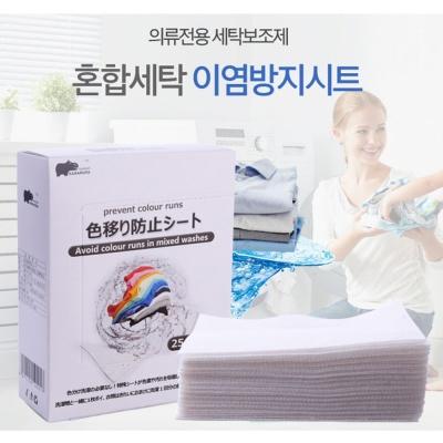 일본 가바무라 먼지흡착 이염방지 매직시트 30매