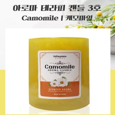 아로마 테라피 캔들 향초 인테리어 캐모마일 3호