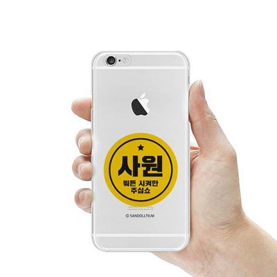 직장직책 뺏지케이스(아이폰6플러스케이스/주문제작)