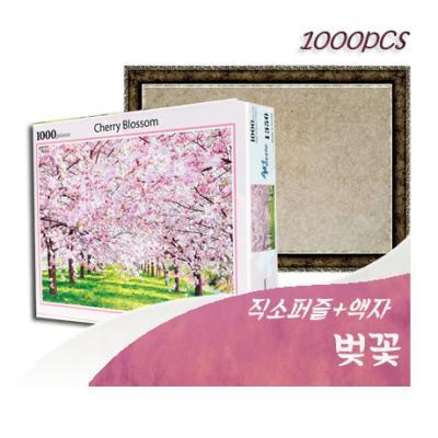 [비앤비퍼즐] 1000PCS 직소 벚꽃 PL1356 +액자세트